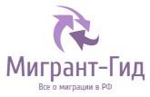 Все о миграции в РФ — документы, законы, практика
