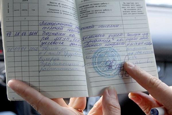 Проверить статус загранпаспорта москва