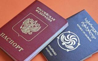 Как переехать из Грузии в Россию на ПМЖ – порядок и специфика проведения процедуры