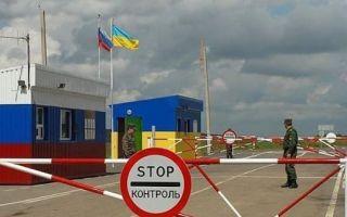 Правила пересечения границы Украина — Россия: документы, порядок и ограничения