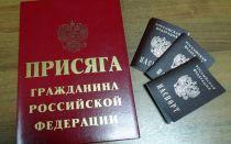 Текст и порядок принесения Присяги на гражданство РФ
