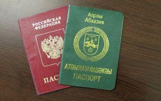 Как и в какой последовательности получить гражданство России гражданину Абхазии