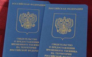 Правовой статус беженцев в РФ – проявление гуманной политики государства и общества