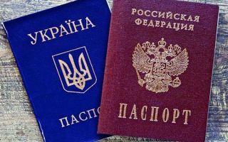 Переезд на ПМЖ из Украины в Россию: первые шаги