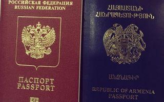Как получить гражданство РФ гражданину Армении – специфика проведения процедуры