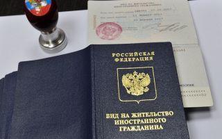Как оформить вид на жительство в России гражданам Армении