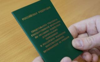Льготы для участников программы переселения – федеральные, и региональные преференции