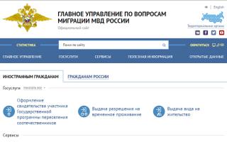 Как проверить законность патента на сайте ФМС – пошаговая процедура