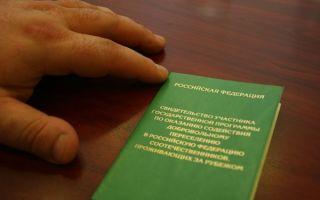 Что нужно для принятия участия в переселении соотечественников РФ из Украины