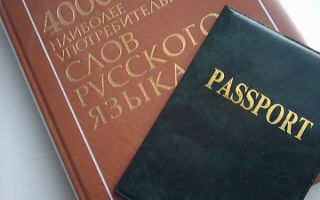 Что такое статус носителя русского языка — как получить и в чем его преимущество