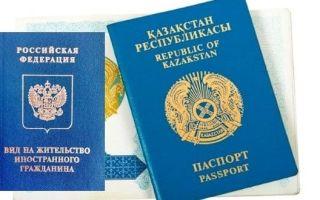 Получение вида на жительство в России гражданами Республики Казахстан