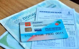 Как получить медицинский полис обязательного (ОМС) и добровольного (ДМС) страхования иностранному гражданину?