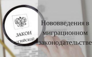 Какие изменения были внесены в ФЗ о миграционном учете иностранных граждан в 2019 году?