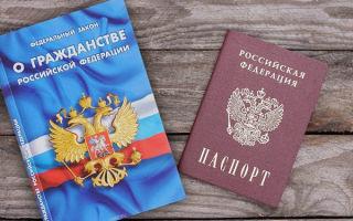 Процедура получения гражданства РФ в 2018 году