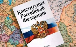 Обязанности российских граждан, устанавливаемые Конституцией РФ