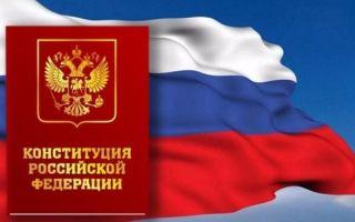 Обзор прав и свобод человека и гражданина России