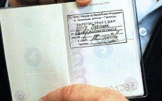 Особенности процедуры регистрации по месту жительства