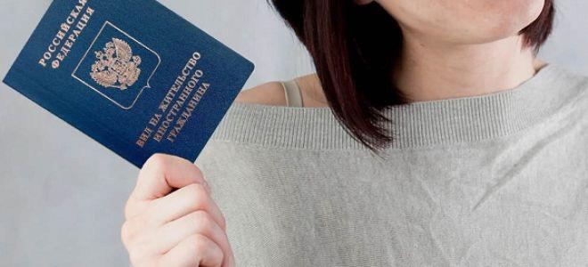 Порядок получения вида на жительство в Крыму в 2018 году