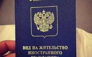 Как получить вид на жительство в России: список необходимых документов и порядок оформления