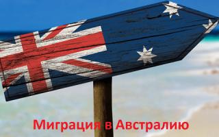 Как гражданину РФ осуществить миграцию в Австралию — требования, преимущества и востребованные для иммиграции профессии