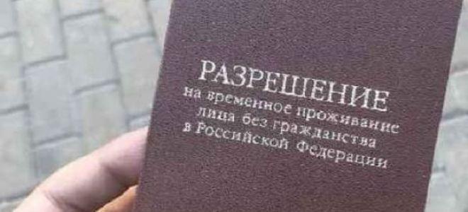 Как получить РВП гражданам Таджикистана в 2019 году в России