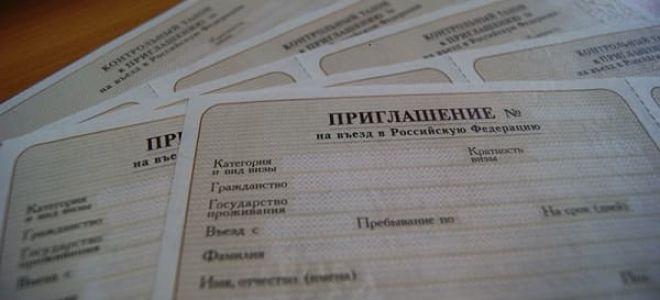 Как сделать приглашение для визита иностранного гражданина в РФ
