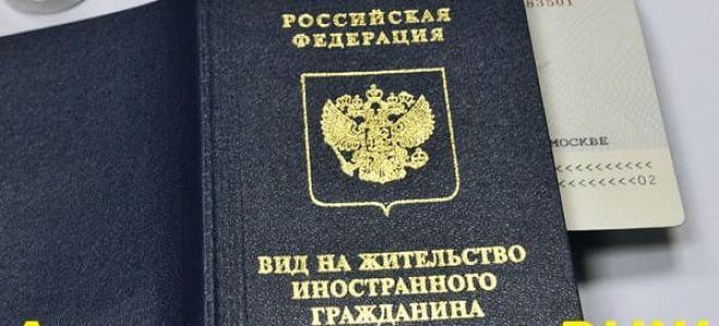 Почему могут аннулировать вид на жительство в РФ — основные причины и что делать дальше, если аннулировали. Как проверить?