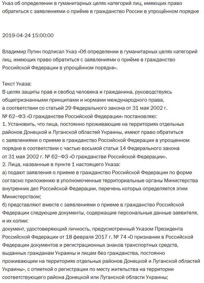 Указ об определении в гуманитарных целях категорий лиц, имеющих право обратиться с заявлениями о приёме в гражданство России в упрощённом порядке