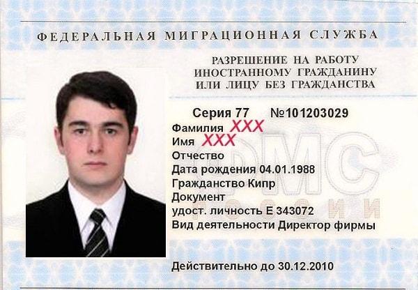 Изображение - Лицо без гражданства это 6-litso-bez-grazhdanstva-v-rf-min