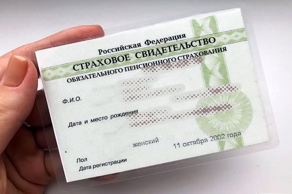 Изображение - Снилс для иностранных граждан 2-kak-i-gde-poluchit-snils-inostrannym-grazhdanam-v-2018-godu